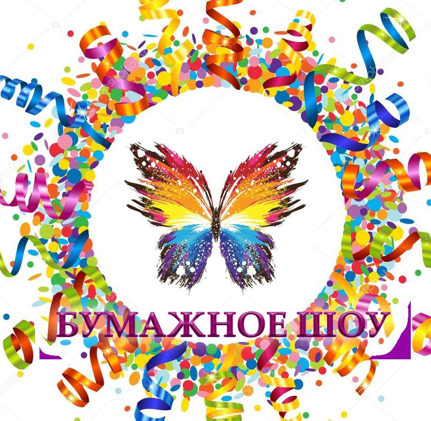 Бумажное-шоутут.рф